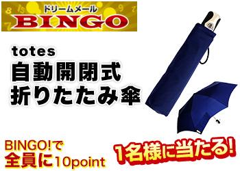 ★BINGO★totes 自動開閉式折りたたみ傘