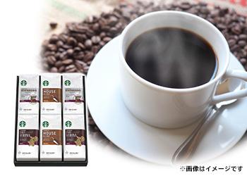 アンケートに答えて『スターバックス コーヒーギフト』を当てよう!