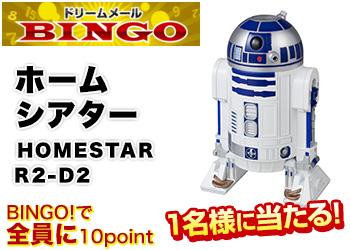 ★BINGO★ホームシアター HOMESTAR R2-D2