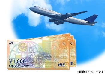 アンケートに答えて『H.I.S.商品券 1万円分』を当てよう!