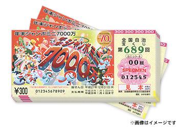 年末ジャンボミニ1億円 100枚