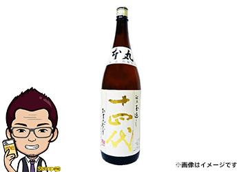 高木酒造 十四代 本丸 秘伝玉返し 1.8L【スタッフセレクト】