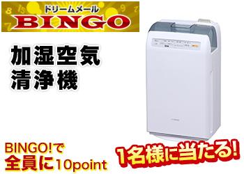 ★BINGO★加湿空気清浄機