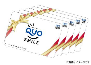 ご登録情報更新キャンペーン QUOカード 3000円分