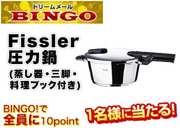 ★BINGO★Fissler圧力鍋(蒸し器・三脚・料理ブック付き)