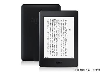 電子書籍 Kindle Paperwhite