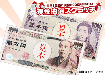 ※当選金額1万5000円&確率UP※【1月11日分】現金抽選スクラッチ