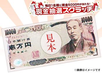 ※当選金額1万円&確率UP※【1月23日分】現金抽選スクラッチ