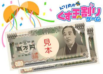 ※当選金額2万円※【1月24日分】現金抽選くす玉割りゲーム