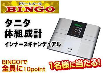 ★BINGO★タニタ体組成計 インナースキャンデュアル
