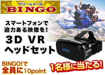 ★BINGO★3D VRヘッドセット