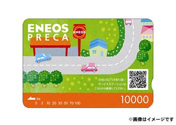 アンケートに答えて『ENEOSプリカ 1万円分』を当てよう!