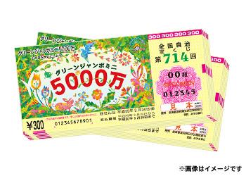 グリーンジャンボミニ5000万 100枚