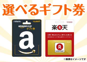アンケートに答えて『Amazonギフト券 or 楽天ポイントギフトカード 1万円分』を当てよう!