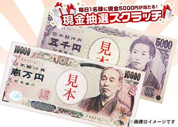 ※当選金額1万5000円&確率UP※【3月9日分】現金抽選スクラッチ