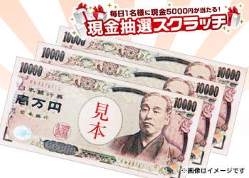 ※当選金額3万円※【3月22日分】現金抽選スクラッチ