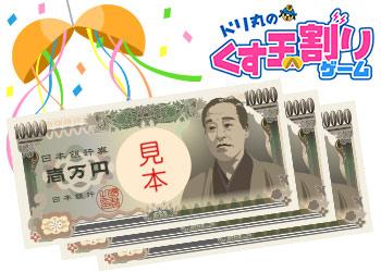 ※当選金額3万円※【3月25日分】現金抽選くす玉割りゲーム