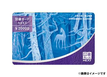 アンケートに答えて『図書カード 1万円分』を当てよう!