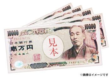 ★特別企画★ 現金5万円プレゼント(現金1000万円当選者予想)