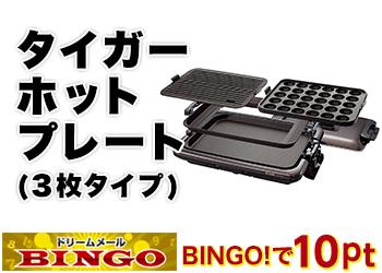 ★BINGO★タイガー ホットプレート