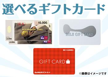 アンケートに答えて『青山ギフトカードorビックカメラギフトカードorMUJIギフトカード 1万円分』を当てよう!