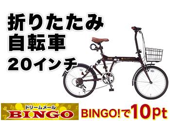 ★BINGO★折りたたみ自転車(ライト・バスケット・カギ付き)