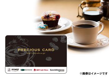 アンケートに答えて『上島珈琲店で使える!プレシャスカード 1万円分』を当てよう!