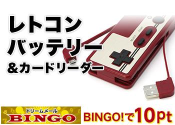 ★BINGO★レトコンバッテリー&カードリーダー