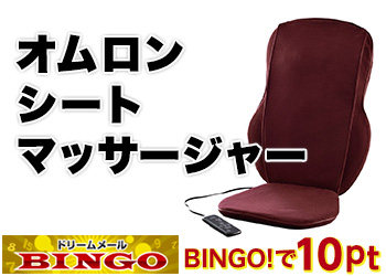 ★BINGO★オムロンシートマッサージャー