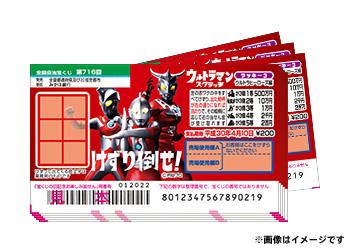 ウルトラマンスクラッチ ジャック&エース編 タテ・ヨコ・ナナメ