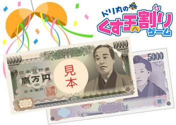 ※当選金額1万5000円※【5月1日分】現金抽選くす玉割りゲーム