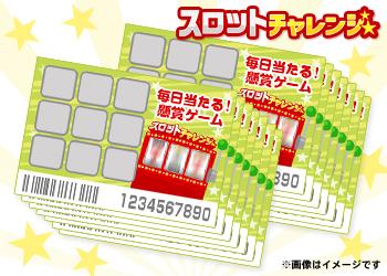 ※スクラッチくじ50枚※【5月11日分】スロットチャレンジ
