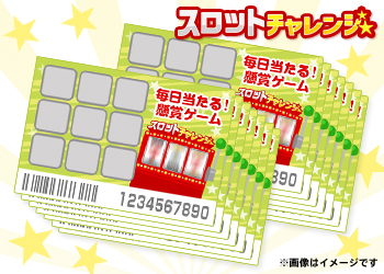 ※スクラッチくじ50枚※【5月23日分】スロットチャレンジ