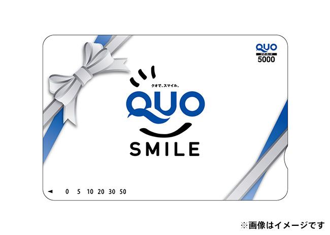 第62回現金1000万円プレゼント 3等【QUOカード500円】