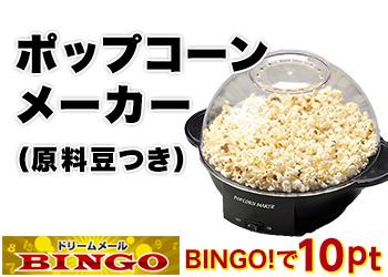 ★BINGO★ポップコーンメーカー