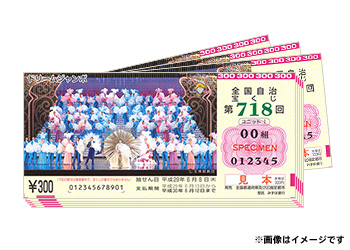 ドリームジャンボミニ1億円 100枚