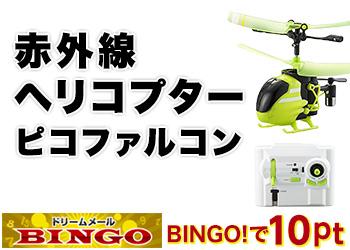 ★BINGO★赤外線ヘリコプター