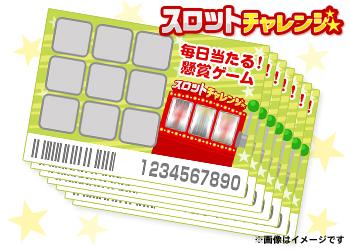 【6月10日分】スロットチャレンジ