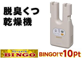 ★BINGO★脱臭くつ乾燥機