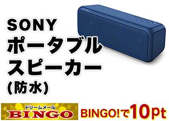 ★BINGO★SONYポータブルスピーカー