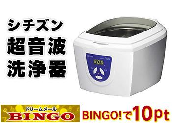 ★BINGO★超音波洗浄機