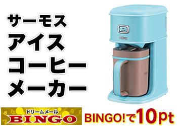 ★BINGO★アイスコーヒーメーカー