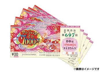 サマージャンボミニ1億円 バラ100枚