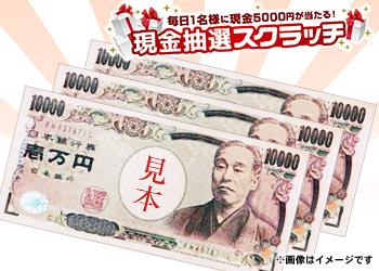※当選金額3万円※【7月28日分】現金抽選スクラッチ