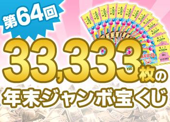 """第64回 1000万円プレゼント """"年末ジャンボ 33,333枚"""""""