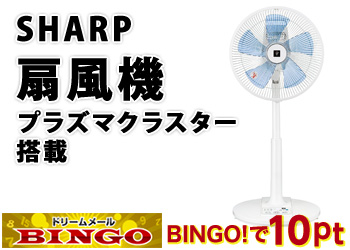 ★BINGO★SHARP扇風機