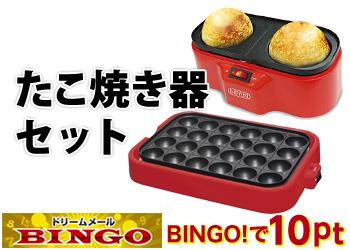 ★BINGO★たこ焼き器セット