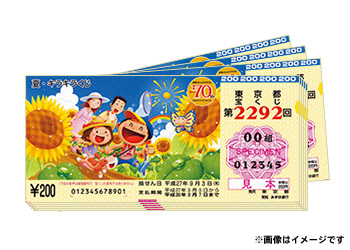 最高当選金額8000万円! 夏・キラキラくじ 100枚