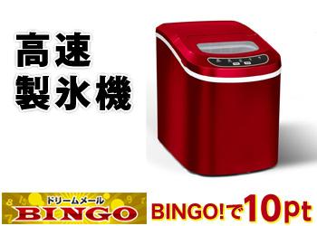 ★BINGO★高速製氷機