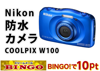 ★BINGO★Nikon 防水カメラ
